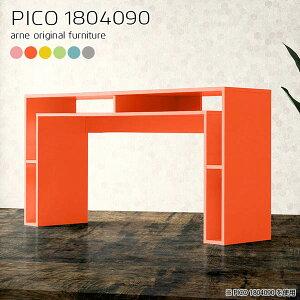カウンターテーブル 大きい ハイテーブル 高さ90cm 奥行40cm 収納 ハイカウンターテーブル バーテーブル バーカウンター キッチンカウンター 180 テーブル 自宅 北欧 カウンターバー 日本製 完