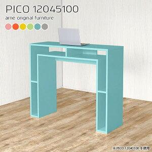 バーテーブル バーカウンター 自宅 カウンターテーブル 高さ100 収納 100cm ハイテーブル ハイカウンターテーブル キッチンカウンター 120 テーブル スタンディングテーブル 北欧 ブルー 日本