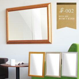 壁掛け 鏡 ミラー ウォールミラー アンティーク 北欧 幅広 大型 割れない 大きい 姿見 壁掛け鏡 壁面ミラー 日本製 洗面 壁 壁掛けミラー 全身ミラー 全身鏡 壁貼り ワイド 飛散防止 縁 ゴールド ホワイト 金 白 おしゃれ 洗面台 掛け鏡 玄関 幅73cm 高さ103cm F-002WM6090