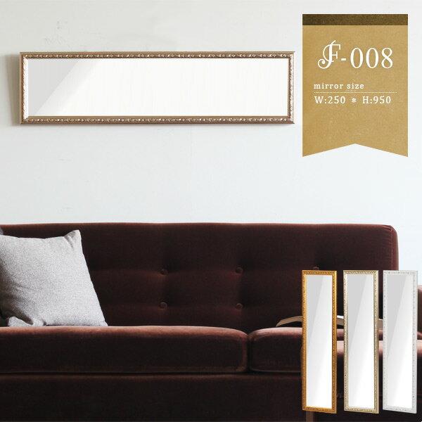 壁掛け 鏡 アンティーク ミラー ウォールミラー 壁掛け鏡 日本製 壁掛けかがみ 姿見 スリム 壁掛けミラー 飛散防止 壁掛鏡 送料無料 インテリア 玄関 吊鏡 装飾 壁 壁面ミラー 北欧 ウォールデコレーション 縁 ゴールド ホワイト 金 白 おしゃれ 幅25cm 高さ95cm F-008WM2090