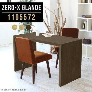 ダイニングテーブル テーブル ダイニング 2人 110センチ ウォールナット コの字テーブル パソコンテーブル ソファダイニングテーブル デスク 作業台 木目 おしゃれ ナチュラル 木製 シンプル