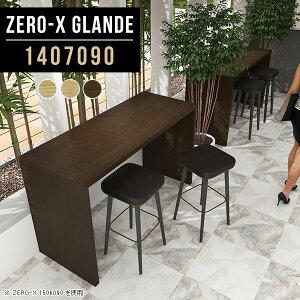 ハイテーブル 高さ90cm カウンターテーブル カウンター ハイデスク テーブル ウォールナット デスク ハイタイプ 作業台 ハイカウンターテーブル 木製 シンプル カフェ風 スタンディングデス