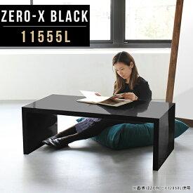 フリーラック フリーテーブル マルチテーブル マルチラック オープンラック オープンシェルフ 鏡面 黒 ブラック ローデスク ディスプレイ 棚 リビング 収納 シェルフ 飾り棚 おしゃれ ラック 荷物置き台 コの字 ローテーブル 幅115cm 奥行55cm 高さ42cm ZERO-X 11555L black
