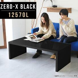 コンソールテーブル ローテーブル テーブル センターテーブル ソファーテーブル コの字 座卓 鏡面テーブル メラミンテーブル 高品質 和室 モダン ホテル おしゃれ ディスプレイ 黒 ブラック シンプル サイズオーダー 幅125cm 奥行70cm 高さ42cm ZERO-X 12570L black