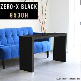 パソコンデスク 高級 パソコンテーブル 机 テーブル 鏡面 黒 ブラック シンプル モダン モノトーン デスク PC パソコン パソコンラック スリムデスク プリンター収納 プリンターラック 収納 プリンター置き オフィス 日本製 幅95cm 奥行30cm 高さ60cm ZERO-X 9530H black