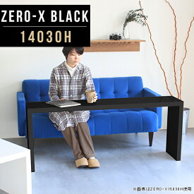 コンソール テーブル ハイカウンター スリム コンソールテーブル 黒 おしゃれ 飾り棚 シンプル キッチンカウンター カウンターテーブル 鏡面 コの字 大きめ 収納棚 ディスプレイ ラック 長方形 キッチン カウンター 幅140cm 奥行30cm 高さ60cm ZERO-X 14030H black
