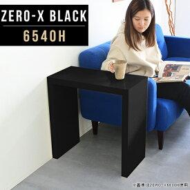 サイドテーブル ミニテーブル ミニ 小型 コンパクト ナイトテーブル スリム ベッドサイドテーブル おしゃれ ソファサイド デスク テーブル 鏡面 黒 ブラック シンプル モダン モノトーン ソファーサイド スリムテーブル 日本製 幅65cm 奥行40cm 高さ60cm ZERO-X 6540H black