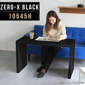ダイニング テーブル ソファ 黒 ダイニングテーブル 低め 鏡面 食卓 カフェテーブル 高さ60cm ブラック デスク 高級感 食卓テーブル おしゃれ 長方形 食事テーブル ソファテーブル 高め オーダーテーブル コの字 オーダー 幅105cm 奥行45cm ZERO-X 10545H black
