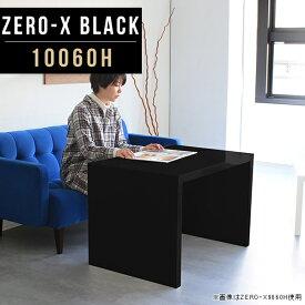 パソコンデスク 高級 100cm おしゃれ pcデスク 学習机 奥行 60 黒 ハイタイプ 勉強机 ブラック 鏡面 コの字テーブル 高さ 60cm パソコンラック パソコン デスク 書斎 机 長方形 高級感 カフェテーブル 高さ60cm 四角 サイズオーダー 幅100cm 奥行60cm ZERO-X 10060H black
