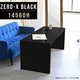 サイドボード ラック 黒 テレビボード 多目的ラック 机 シンプルデスク コの字テーブル 1段 パソコンデスク 高級 ブラック 作業台 鏡面 オフィスデスク リビングテーブル おしゃれ ディスプレイ テレビ台 高級感 日本製 幅145cm 奥行60cm 高さ60cm Zero-X 14560H black