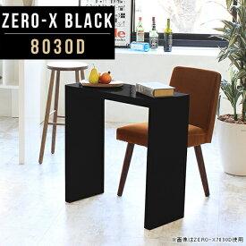 サイドテーブル スリム 黒 高級 ソファ コの字 奥行30cm 幅80 ハイテーブル キッチン ブラック ナイトテーブル オシャレ テーブル デスク モダン 鏡面 サイドデスク 薄型 パソコンデスク 省スペース コの字テーブル おしゃれ 収納 幅80cm 高さ72cm ZERO-X 8030D black