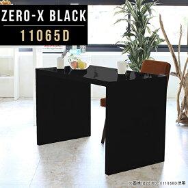 学習机 机 ブラック デスク 黒 シンプル pcテーブル テーブル パソコンデスク 高級 鏡面 110 おしゃれ pcデスク リビング 会議室 ハイタイプ ワークデスク ダイニング 学習デスク 日本製 ダイニングテーブル オーダー 幅110cm 奥行65cm 高さ72cm ZERO-X 11065D black