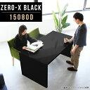 ダイニングテーブル ロング テーブル 150 大理石 4人掛け ブラック 日本製 黒 4人用 ハイテーブル 高さ90cm 単品 鏡面…