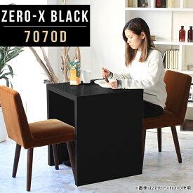 デスク 奥行70 ブラック 黒 pcテーブル オフィス パソコンデスク 高級 鏡面 pcデスク シンプル テーブル 正方形 北欧 リビング おしゃれ ハイタイプ 応接室 コンパクト ワークデスク 勉強机 学習デスク サイズオーダー 幅70cm 奥行70cm 高さ72cm ZERO-X 7070D black