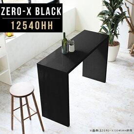パソコンデスク 高級 省スペース スリム ハイタイプ スタンディングデスク パソコン 立ち机 机 鏡面 おしゃれ 黒 ブラック モダン モノトーン スタンディングテーブル 事務机 オフィスデスク 平机 オフィステーブル 日本製 幅125cm 奥行40cm 高さ90cm ZERO-X 12540HH black