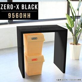 パソコンデスク 高級 ハイタイプ スタンディングデスク パソコン 机 鏡面 黒 ブラック モダン モノトーン スタンディングテーブル 事務机 事務デスク オフィスデスク 平机 オフィステーブル オーダーテーブル 別注 特注 日本製 幅95cm 奥行60cm 高さ90cm ZERO-X 9560HH black