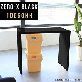 カウンターテーブル 高さ90cm デスク キッチンカウンター 送料無料 間仕切り テーブル ブラック 黒 バーテーブル ダイニングテーブル 鏡面 作業台 キッチン 一人暮らし 対面式キッチンカウンター ハイテーブル キッチンラック ゴミ箱 幅105cm 奥行60cm ZERO-X 10560HH black