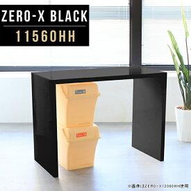テーブル 2人用 ダイニングテーブル ブラック 黒 二人用 日本製 二人 カウンターテーブル 高さ90cm デスク 収納 ハイ 鏡面 キッチン カウンター モダン カフェ ハイテーブル リビング バーカウンターテーブル 90 一人暮らし 間仕切り 幅115cm 奥行60cm ZERO-X 11560hh black
