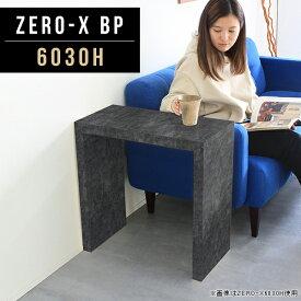 ミニテーブル テーブル コンパクト ミニ 小型 サイドテーブル おしゃれ ナイトテーブル アンティーク スリム ベッドサイドテーブル ソファーサイドテーブル サイドデスク サイドラック 一人暮らし 鏡面 ブラック 黒 日本製 幅60cm 奥行30cm 高さ60cm ZERO-X 6030H BP