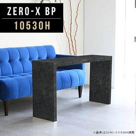コンソールテーブル アンティーク 玄関 スリム コンソール オーダー テーブル 机 コンソールデスク 鏡面 サイドボード ブラック 黒 リビングボード フリーテーブル フリーボード 多目的棚 多目的ラック オフィス おしゃれ 日本製 幅105cm 奥行30cm 高さ60cm ZERO-X 10530H BP