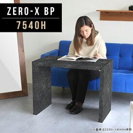 ディスプレイラック ディスプレイ 棚 本棚 スリム 薄型 黒 ブラック フリーラック 什器 ラック デスク シェルフ 鏡面 コの字 テーブル ディスプレイシェルフ 飾り棚 和風 玄関 飾り台 ディスプレイテーブル おしゃれ 北欧 日本製 幅75cm 奥行40cm 高さ60cm ZERO-X 7540H BP