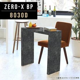 コンソールデスク 幅80cm ミニテーブル 鏡面 デスク スリム コンソールテーブル 飾り棚 ラック カフェテーブル ダイニングテーブル コの字テーブル ネイルテーブル おしゃれ リビングテーブル 1人用 学習デスク オフィスデスク 応接室 ディスプレイ オフィス Zero-X 8030D BP