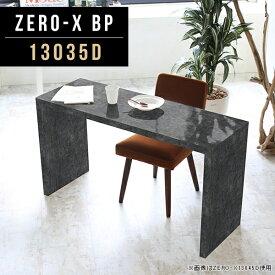 ディスプレイラック ラック リビングボード ブラック コンソール キャビネット テーブル 一段 黒 スリムデスク 机 デスク 鏡面 業務用 家具 国産 大理石 リビング 1段 コンソールテーブル コンソールデスク 鏡面仕上げ 奥行35cm 幅130cm 高さ72cm ZERO-X 13035D bp