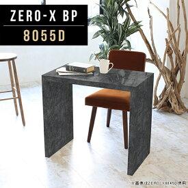ダイニングテーブル ブラック テーブル 黒 80 大理石 ダイニング 一人暮らし キッチンラック デスク 机 モダン リビング 会議テーブル ラック 収納 会議室 キッチン コの字 おしゃれ ソファテーブル 高め オシャレ オーダーメイド 幅80cm 奥行55cm 高さ72cm ZERO-X 8055D bp