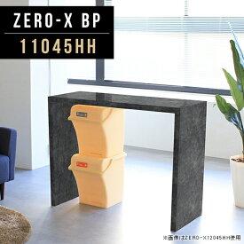 パソコンデスク 高級 省スペース スリム ハイタイプ スタンディングデスク パソコン 机 鏡面 黒 ブラック アンティーク スタンディングテーブル 立ち机 事務デスク オフィスデスク マルチテーブル オフィステーブル 日本製 幅110cm 奥行45cm 高さ90cm ZERO-X 11045HH BP