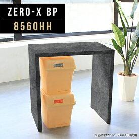 コンソールテーブル コンソールデスク コンソール テーブル 鏡面 黒 ブラック アンティーク デスク 作業デスク ハイデスク ハイカウンター 受付カウンター 受付台 レジ台 スタンディングデスク スタンディングテーブル 日本製 幅85cm 奥行60cm 高さ90cm ZERO-X 8560HH BP