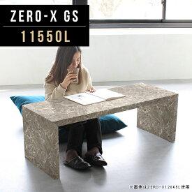 ローデスク パソコン デスク パソコンデスク ロータイプ ローテーブル 勉強机 低い机 ロータイプデスク フロアデスク シェルフ 棚 グレー センターテーブル 座敷 高級感 待合所 サイズオーダー 多目的ラック テレビ台 大理石風 幅115cm 奥行50cm 高さ42cm ZERO-X 11550L GS