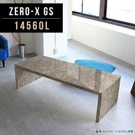 コンソールテーブル キャビネット 大理石 柄 棚 高級感 グレー 大きめ スリム ディスプレイラック 収納 モダン コンソール 北欧 シンプル 飾り棚 花台 オフィス テーブル ロー リビングテーブル コの字 日本製 オーダーテーブル 幅145cm 奥行60cm 高さ42cm ZERO-X 14560L GS
