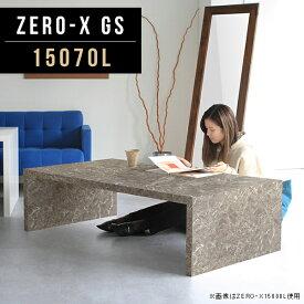 ローテーブル 大きめ オープンラック グレー リビングテーブル ソファーテーブル センターテーブル ローデスク おしゃれ コの字 座卓 フロアテーブル 1段 コーヒーテーブル ノートパソコンデスク パソコンラック ロータイプ リビング 鏡面 大理石柄 ラック Zero-X 15070L GS