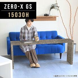 サイドテーブル 高さ60cm カフェテーブル リビングテーブル テーブル ナイトテーブル パソコンデスク 150cm 業務用 ダイニング ソファーサイド コの字テーブル 寝室 デスク 事務机 おしゃれ テレビ台 日本製 飾り棚 食卓 ディスプレイ 陳列棚 サイドボード Zero-X 15030H GS