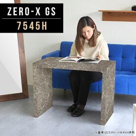 ナイトテーブル サイドテーブル ベッドサイドテーブル おしゃれ スリム ソファサイド テーブル 鏡面 大理石 大理石風 アンティーク デスク 机 ベッド サイドデスク ソファサイドテーブル ソファテーブル カフェテーブル 日本製 幅75cm 奥行45cm 高さ60cm ZERO-X 7545H GS