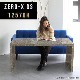 コンソールテーブル カウンター キャビネット 鏡面 コの字 テーブル コンソールデスク おしゃれ グレー 高級感 リビングテーブル コンソール 大理石調 ソファテーブル 高め 長方形 カフェテーブル モダン サイズオーダー 幅125cm 奥行70cm 高さ60cm ZERO-X 12570H GS