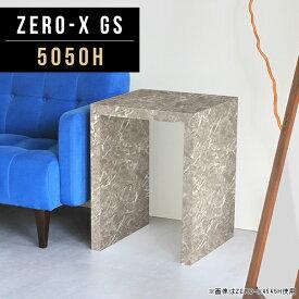 サイドテーブル ナイトテーブル 正方形 ミニテーブル ベッドサイドテーブル おしゃれ テーブル 小型 ミニ コンパクト 鏡面 大理石 大理石風 アンティーク デスク 机 ソファサイドテーブル ソファテーブル カフェテーブル 日本製 幅50cm 奥行50cm 高さ60cm ZERO-X 5050H GS