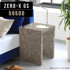 サイドテーブル サイドデスク サイドラック ナイトテーブル おしゃれ 北欧 ベッド ベッドサイドテーブル デスクサイド アンティーク 大理石 大理石風 テーブル ミニ コンパクト 小さい 正方形 鏡面 デスクサイドラック 日本製 幅50cm 奥行50cm 高さ72cm ZERO-X 5050D GS