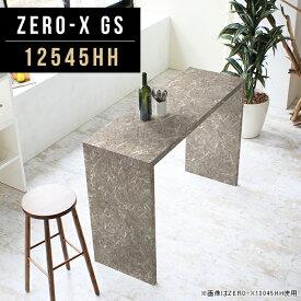 ハイテーブル コンソールテーブル スリム 高さ90cm 鏡面 玄関 キャビネット ディスプレイ コンソール 収納 テーブル グレー リビング キッチン 大理石 柄 おしゃれ 机 コの字 シンプル オフィス 飾り棚 会議テーブル サイズオーダー 幅125cm 奥行45cm ZERO-X 12545HH GS
