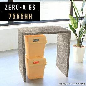 キッチンカウンター 間仕切り カウンター ゴミ箱 キッチン テーブル 対面 キッチンラック ダストボックス 作業台 カウンターテーブル 高さ90cm バーテーブル 日本製 スタンディングデスク パソコン 立ち机 会議用テーブル おしゃれ 高級感 幅75cm 奥行55cm ZERO-X 7555HH GS