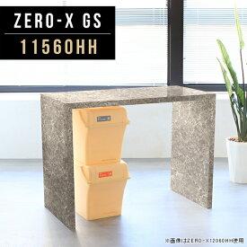 ダイニングテーブル 2人用 二人 グレー 二人用 大理石 高さ90cm 日本製 テーブル ハイテーブル 鏡面 モダン コの字 キッチンカウンター ゴミ箱 間仕切り カウンターテーブル バーテーブル 90 一人暮らし 対面 カウンター デスク 受付 幅115cm 奥行60cm ZERO-X 11560HH GS