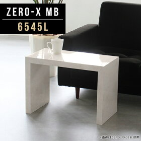 コンソールテーブルローテーブルテーブルセンターテーブル幅65cm奥行45cm高さ42cmZERO-X6545LMBおしゃれ家具モデルルーム鏡面加工オフィスオーダー新生活会議業務用荷物置きかばん置き別注