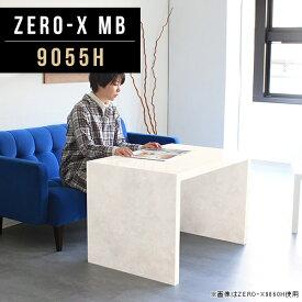 ナイトテーブル サイドテーブル ベッドサイドテーブル おしゃれ ソファサイド テーブル 鏡面 アンティーク 大理石 大理石風 コの字 机 デスク ソファテーブル サイドデスク ソファーサイドテーブル ベッド カフェテーブル 日本製 幅90cm 奥行55cm 高さ60cm ZERO-X 9055H MB