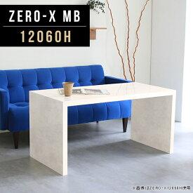 テーブル パソコンデスク 鏡面 おしゃれ コーヒーテーブル 横幅120 省スペース ハイタイプ 学習デスク ホワイト オフィスデスク パソコンラック コの字 作業台 食卓 学習机 高さ60cm ワークデスク ミーティング PCデスク リビングテーブル 大理石風 北欧 Zero-X 12060H MB