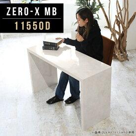オープンラック 2人用 大理石 ナチュラル 棚 ディスプレイ 収納 ラック おしゃれ ダイニングテーブル ウッドラック 机 デスク ディスプレイラック 飾り棚 1段 テーブル 日本製 コの字 鏡面 マーブル オフィス サイズオーダー 幅115cm 奥行50cm 高さ72cm ZERO-X 11550D mb