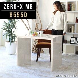 センターテーブル カフェテーブル おしゃれ 机 家具 カフェ風 高級感 テーブル 北欧 ナチュラル キッチン ソファ 一人暮らし 大理石 カントリー ダイニングテーブル 鏡面 マーブル ハイテーブル 北欧風 オシャレ サイズオーダー 幅85cm 奥行55cm 高さ72cm ZERO-X 8555D mb