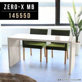 テーブル ハイテーブル ナチュラル センターテーブル 北欧 カフェ風 家具 キッチン ソファ 2人用 ダイニングテーブル カントリー マーブル 鏡面 カフェテーブル 2人 北欧風 大理石 オシャレ 勉強机 オフィス サイズオーダー 幅145cm 奥行55cm 高さ72cm ZERO-X 14555D mb