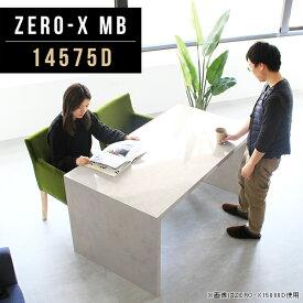 pcデスク おしゃれ パソコンデスク 大理石 学習机 マーブル 事務所 デスク pcテーブル テーブル 鏡面 勉強机 リビング ダイニング ワークデスク ナチュラル ハイタイプ 応接室 学習デスク ダイニングテーブル サイズオーダー 幅145cm 奥行75cm 高さ72cm ZERO-X 14575D mb