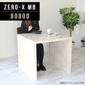 勉強机 子供 大人 コンパクト 大理石 パソコンデスク 幅80cm マーブル おしゃれ 幅80センチ テーブル 正方形 書斎 ハイタイプ 鏡面 pcデスク 学習机 デスク ナチュラル リビング ワークデスク ダイニング 学習デスク 食卓テーブル 奥行80cm 高さ72cm ZERO-X 8080D mb