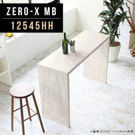 テーブル ダイニングテーブル 日本製 おしゃれ メラミン 幅125cm 奥行45cm 高さ90cm ZERO-X 12545HH MB 新生活 ロビー 鏡面加工 エントランス 高級感 会議用テーブル ラウンジ バー コの字 事務机 オーダー家具 学習机 1段